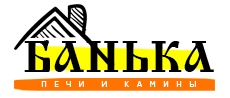 БАНЬКА - печи, камины и дымоходы для дома и бани в СПб.